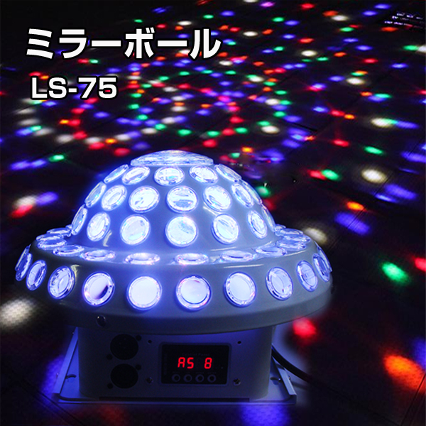 kmmart: LED stage light LS-75 LED light disco ball star ball effect